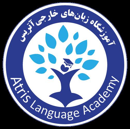 آموزشگاه آتریس